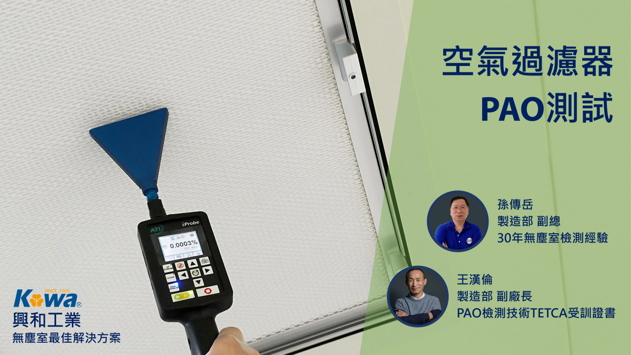 proimages/news/cleanroom/(200120)FB-PAO測試.jpg