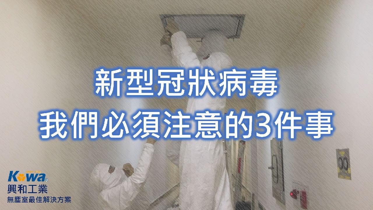 proimages/news/cleanroom/(200130)新型冠狀病毒.jpg